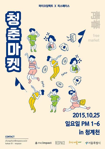 청춘마켓 행사 포스터