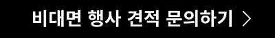 비대면_견적_아이콘-09.png