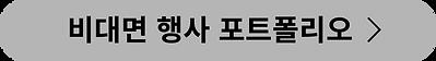 비대면_포트폴리오_아이콘-09-12.png