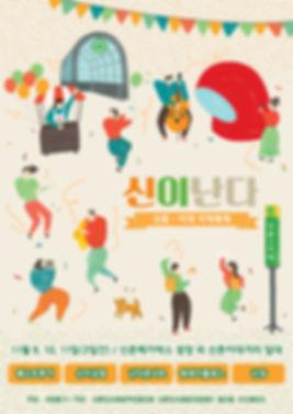 [복제] (최종)신이난다 포스터.jpg