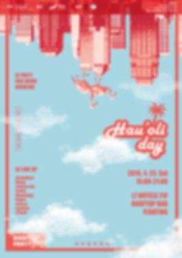 하우올리데이 행사 포스터