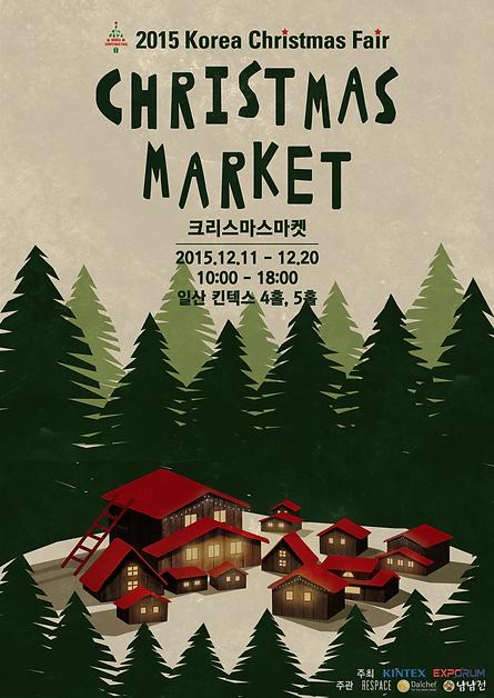 크리스마스마켓-포스터.png