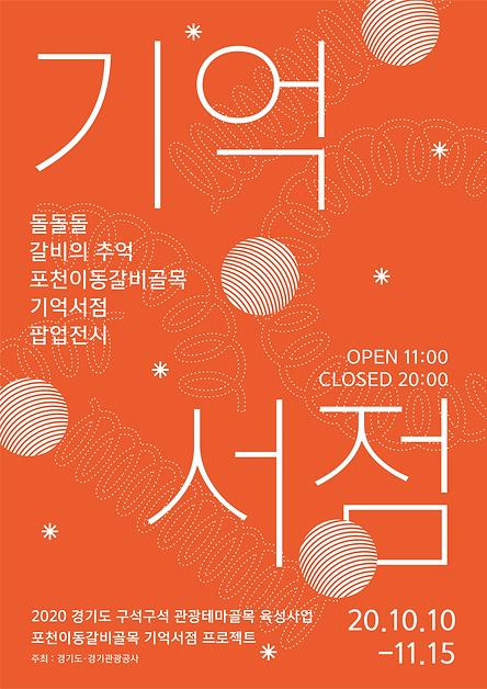 포천팝업전시_포스터_2.png