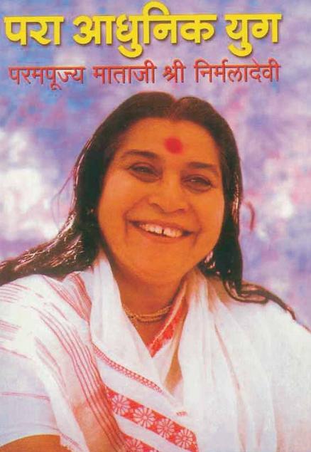 PARA ADHUNIK YUG (Marathi)