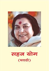 SAHAJA YOGA (Marathi)
