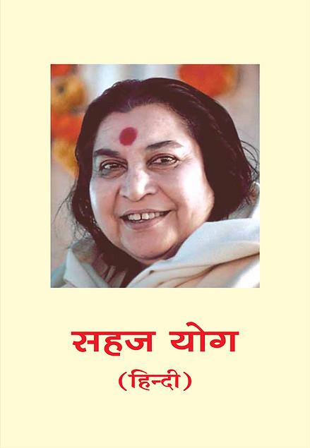 SAHAJA YOGA (Hindi)