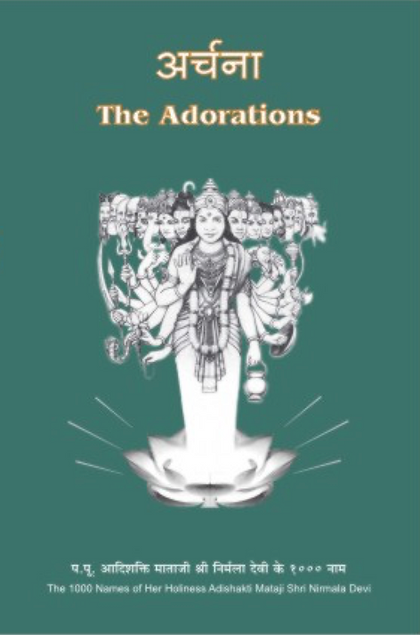 THE ADORATIONS