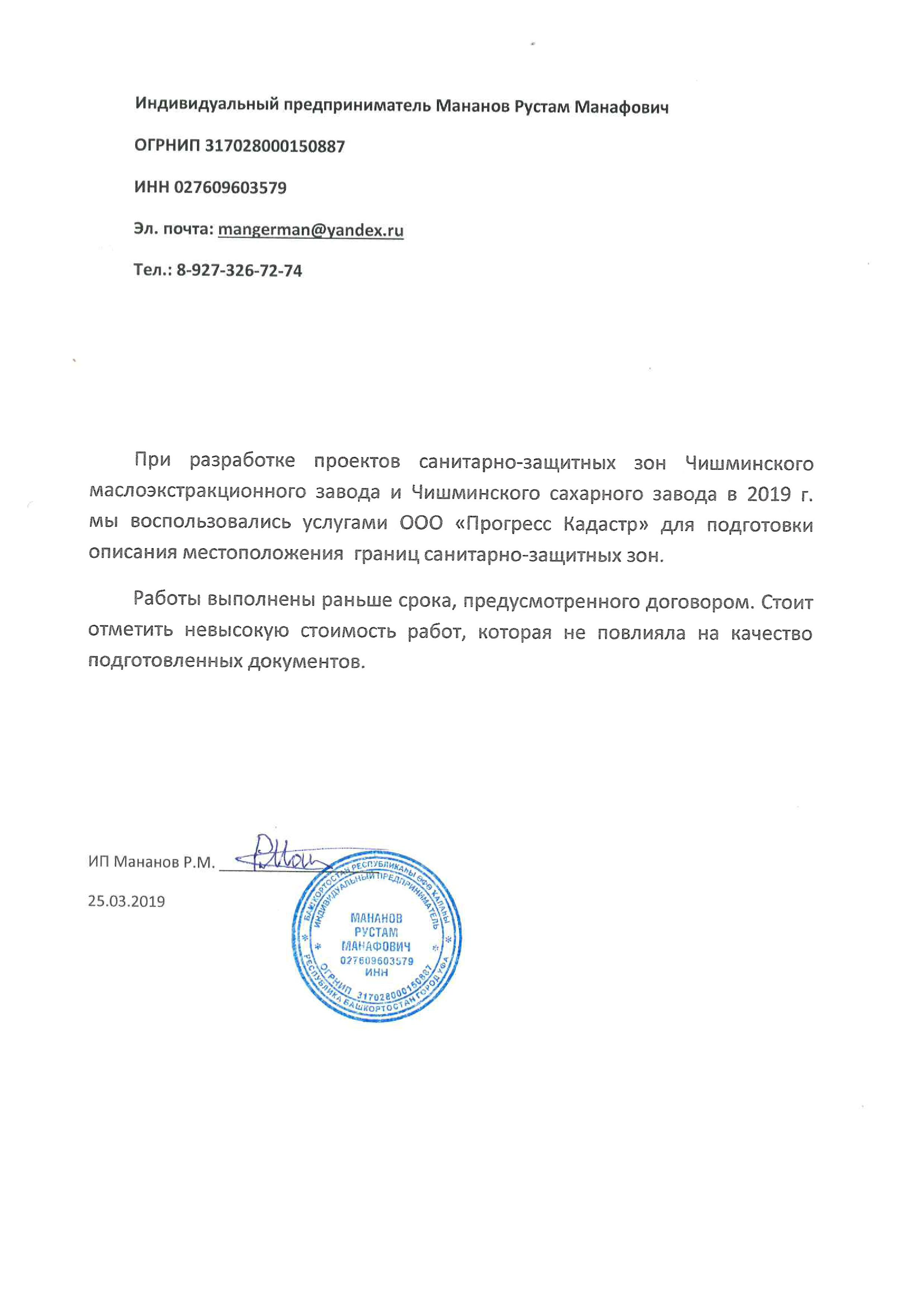 ИП Мананов Р.М.