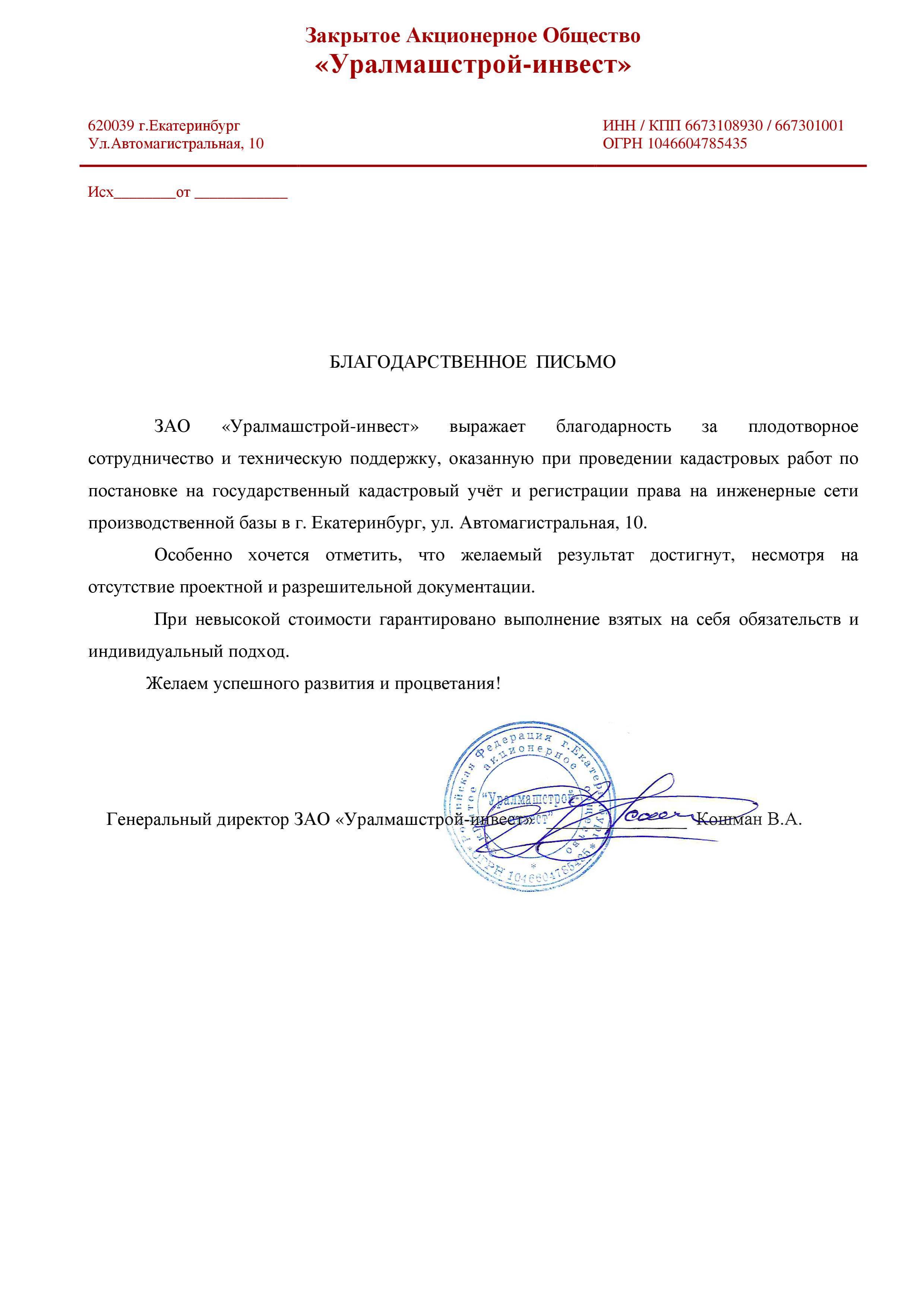 Уралмашстрой_инвест