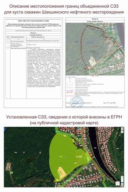 СЗЗ Шакшинское месторождение