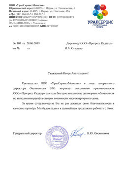 Урал Сервис