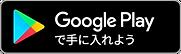 MyzoneアプリをGooglePlayで手に入れよう
