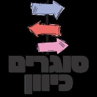 לוגו סוגרים כיוון שקוף.png