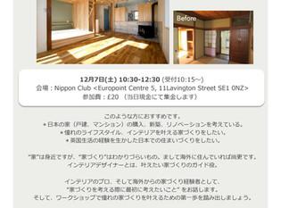 """12/7開催 """"どこから始める?帰国後に向けた日本での家づくりセミナー&ワークショップ"""""""