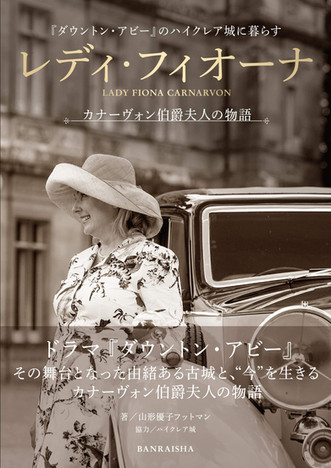 本のおすすめ:『ダウントン・アビー』のハイクレア城に暮らす レディ・フィオーナ カナーヴォン伯爵夫人の物語