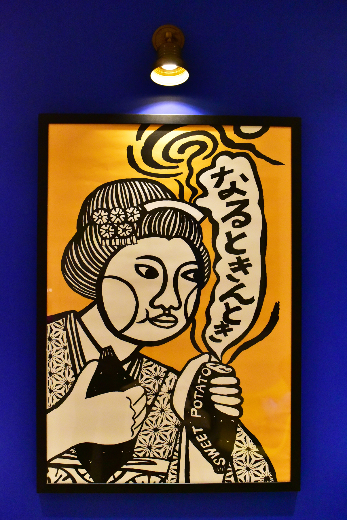 Yakiimo(Sweet potato) Poster