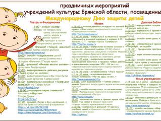 Афиша vероприятий учреждений культуры Брянской области, посвящённых Дню защиты детей