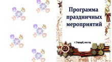 Программа праздничных мероприятий