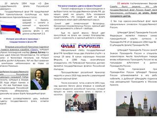 22 августа в 11:00 День Государственного флага Российской Федерации