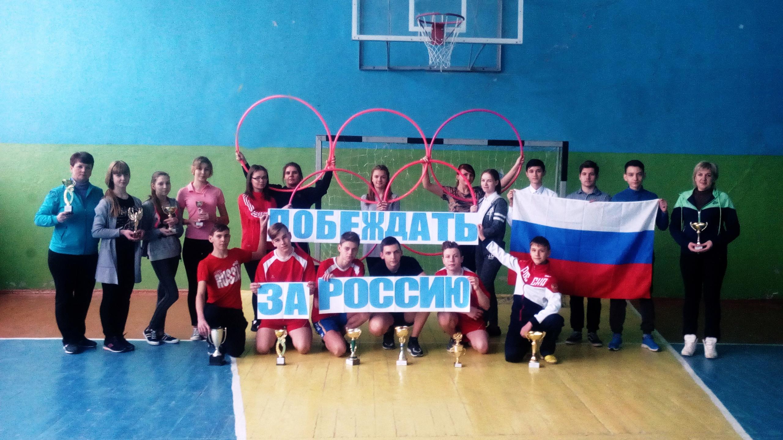 #РОССИЯВМОЕМСЕРДЦЕ МБОУ ССОШ №2 г Стародуб Брянская обл в поддержку российских олимпийцев (1)