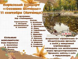 """Парковый концерт """"Осенние мотивы"""""""