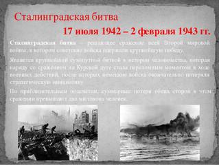 2 февраля 2018г. состоялся конкурс посвыщенный 70-ти летию Победы в Сталинградской битве