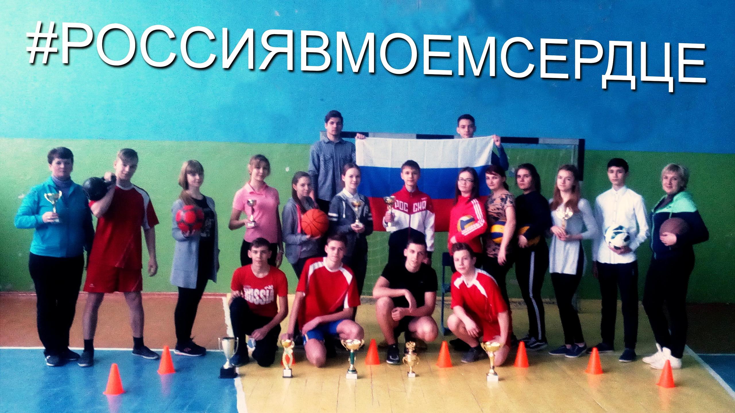 #РОССИЯВМОЕМСЕРДЦЕ МБОУ ССОШ №2 г Стародуб Брянская обл в поддержку российских олимпийцев (2)