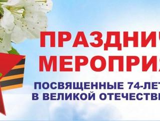 Порядок проведения  праздничных мероприятий, посвященных 74 годовщине Победы в Великой Отечественной