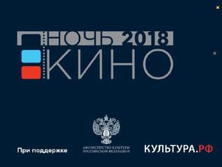 """25 августа 2018 года в 20:00 """"Ночь кино"""""""