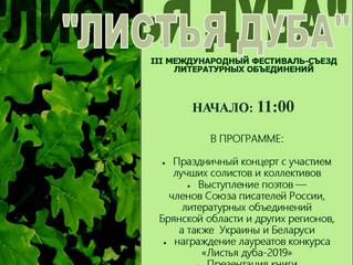 ПРОГРАММА III Международного фестиваля-съезда литературных объединений «ЛИСТЬЯ ДУБА»