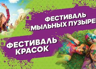 28.07.2019 года Фестиваль красок и мыльных пузырей, начало в 14:00 в парке