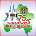 Эмблема 75 Брянской области1_edited.jpg