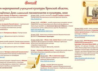 Афиша онлайн-мероприятий учреждений культуры Брянской области, посвящённых Дню славянской письменнос