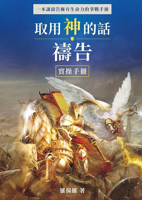 取用神的话祷告(中Chi,1本Each)