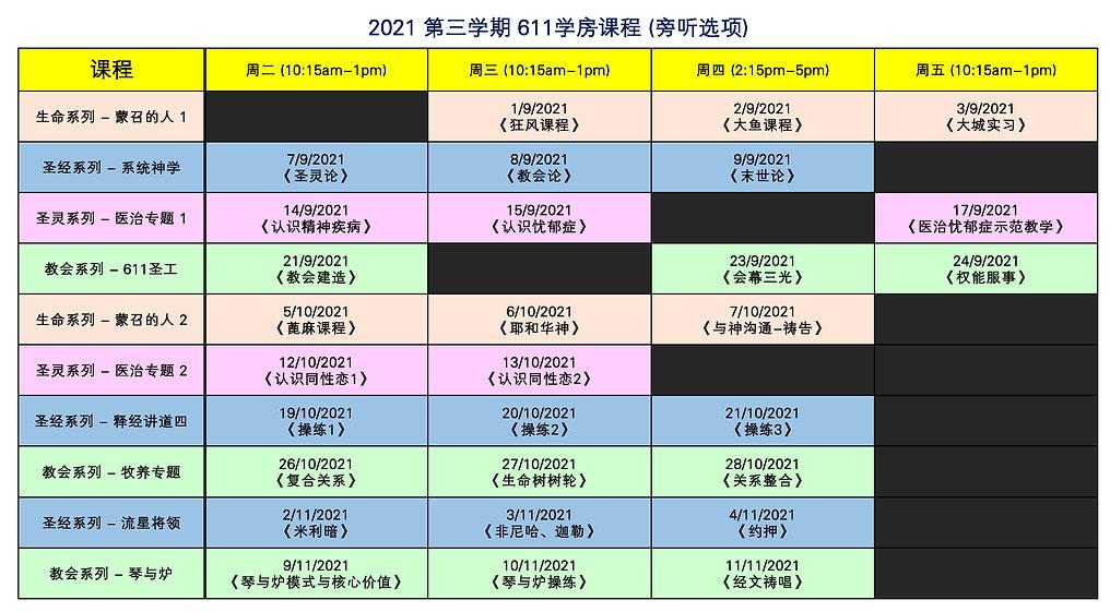 611线上学房课程表2021 第三学期.jpg