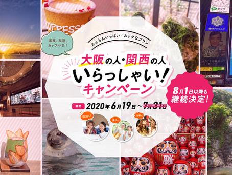 大阪の人・関西の人いらっしゃいキャンペーンプラン販売開始