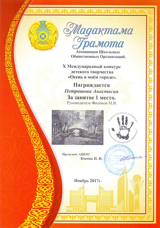 Анастасия Петрашова