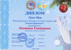 Люхтина Екатерина, 13 лет
