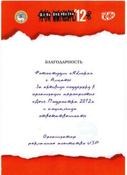 2012 - День подростка