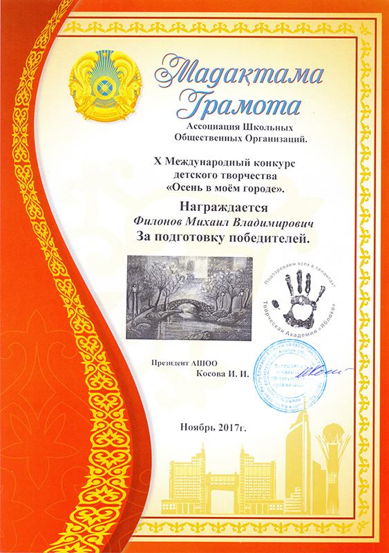 Михаил Филонов