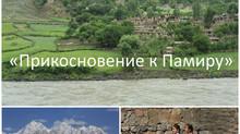 «Прикосновение к Памиру» Творческая встреча с Александром Жданко.