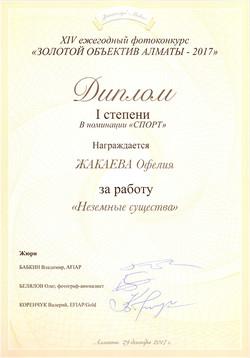 Офелия Жакаева (Номинация: Спорт)