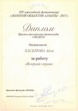 Айла Хасенова (Особая отметка жури)