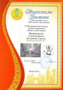 Карина Семенова