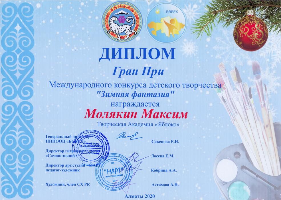 Молякин Максим, 9 лет
