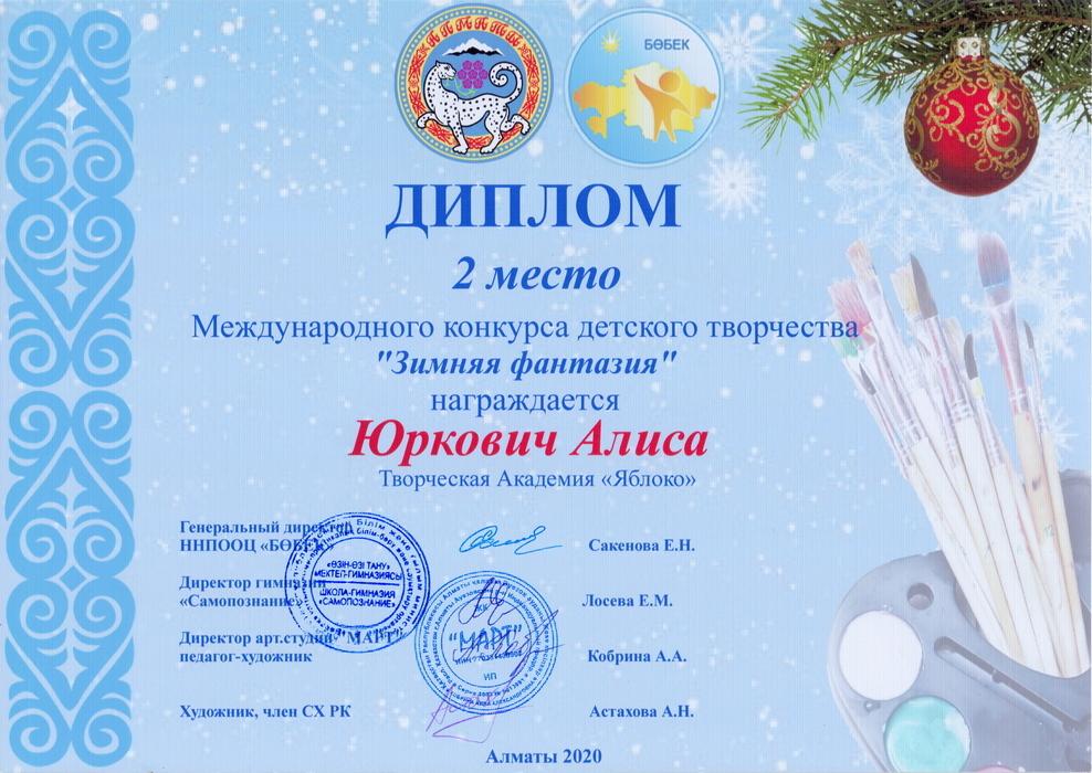 Юркова Алиса, 9 лет