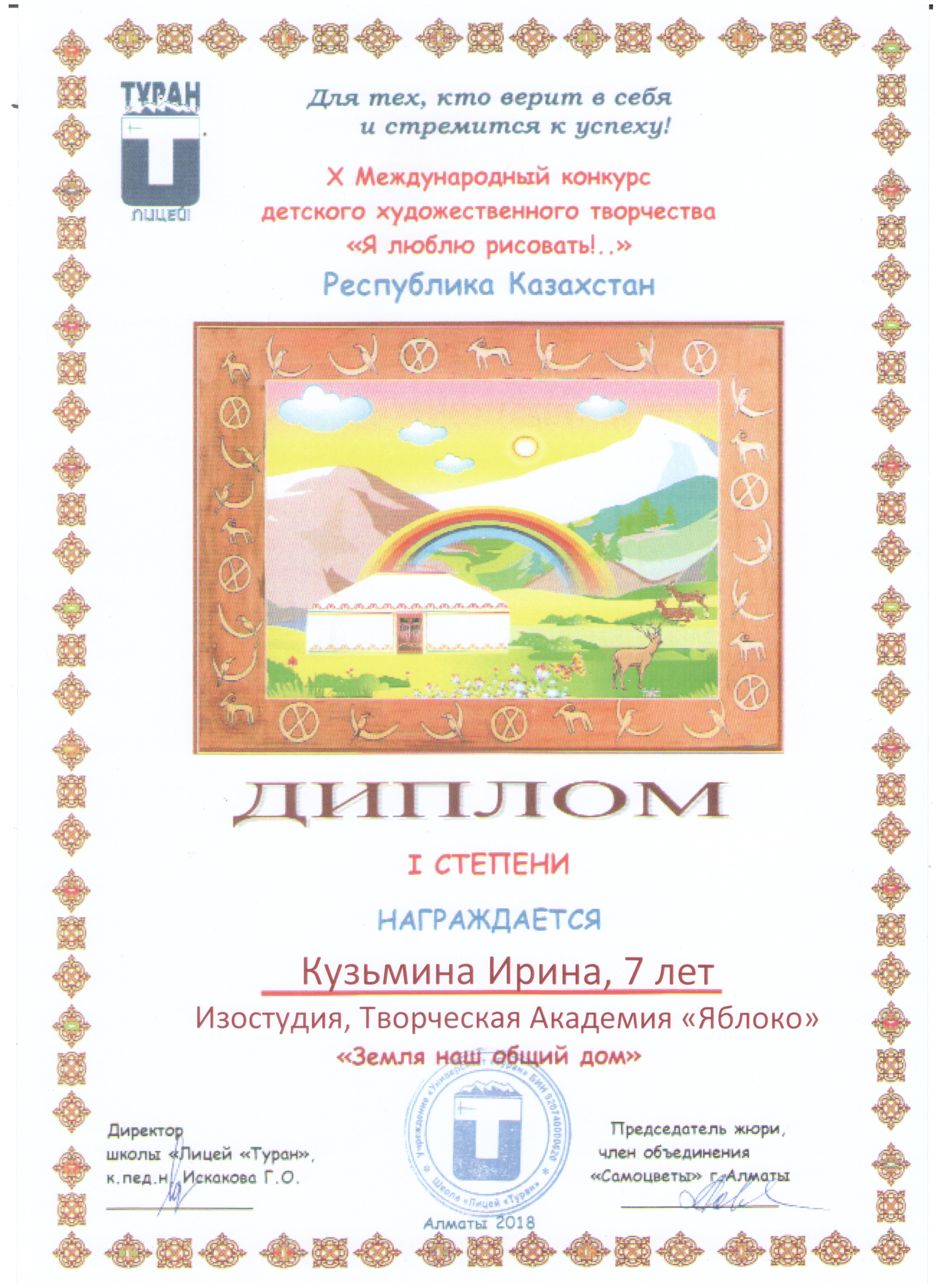Кузьмина Ирина, 7 лет