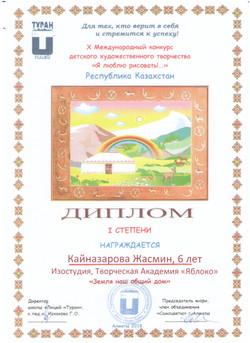 Кайназарова Жасмин, 6 лет