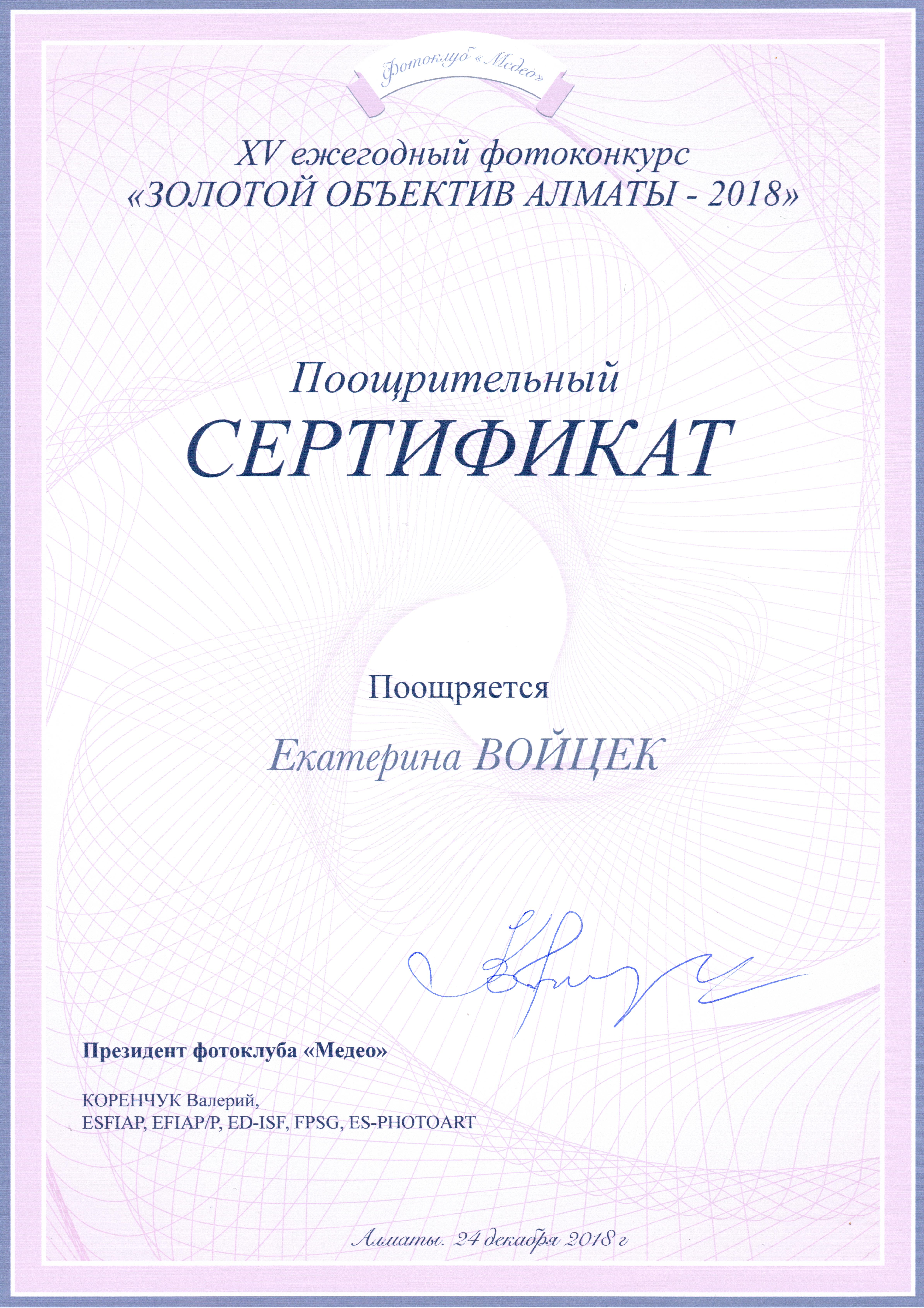Екатерина Войцех, 15 лет