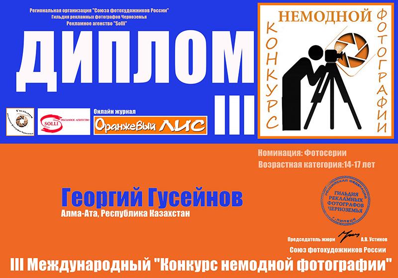 Георгий Гусейнов (Фотосерии) 14-17